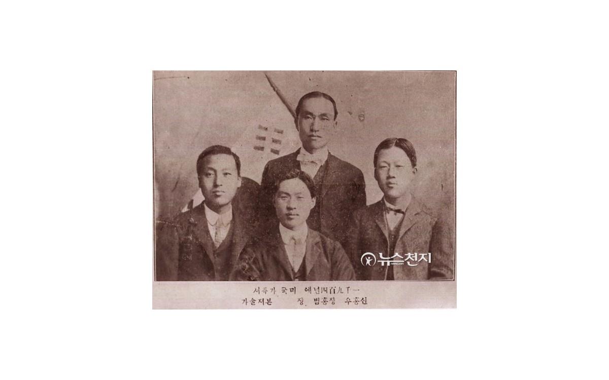 이승만(가장 왼쪽, 당시 29세)이 1904년 고종황제의 밀지를 받아 밀사로 미국으로 건너가 (오른쪽부터)신홍우, 장홍범, 장(교포로 추정)과 함께 기념으로 찍은 사진이다.<br />자신을 저술가로 소개하고 있다.